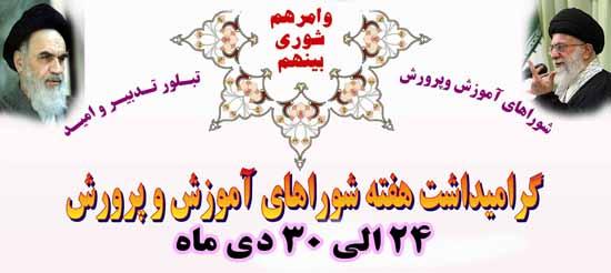نتیجه تصویری برای هفته شوراهای آموزش و پرورش گرامی باد